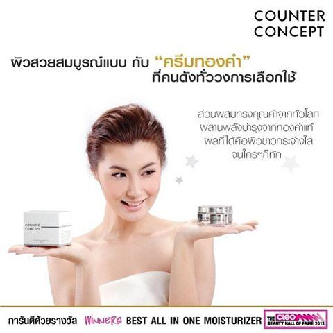 Counter Concept ครีมทองคำ