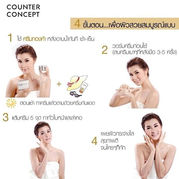 4 ขั้นตอนผิวสวยจาก Counter Concept