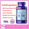 Puritan's Pride Vitamin B-100® Complex Timed Release 100 mg / 100 Tablets วิตามินบีรวมสูตร Timed Release เพิ่มการดูดซึมและนำไปให้ได้ดีกว่า form อื่น ช่วยบำรุงสมองและระบบประสาท ส่งเสริมกระบวนการเผาผลาญ