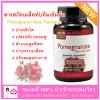 ((แพ๊คเกจใหม่)) Neocell Pomegranate Extract 1000 mg 90 เม็ด (USA) สารสกัดเมล็ดทับทิมเข้มข้น ช่วยดูแลผิวพรรณ