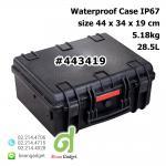 กระเป๋ากล้อง โดรน Waterproof Case IP67 44 x 34 x 19 cm BearMaxx #443419