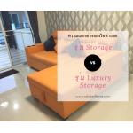 อธิบาย ความแตกต่าง ระหว่าง โซฟาเบด รุ่น Storage กับ รุ่น Luxury Storage