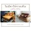 อธิบาย ความแตกต่าง ระหว่าง โซฟาเบด รุ่นคอนโด กับ รุ่น Luxury condo thumbnail 20