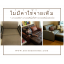 อธิบาย ความแตกต่าง ระหว่าง โซฟาเบด รุ่นคอนโด กับ รุ่น Luxury condo thumbnail 22