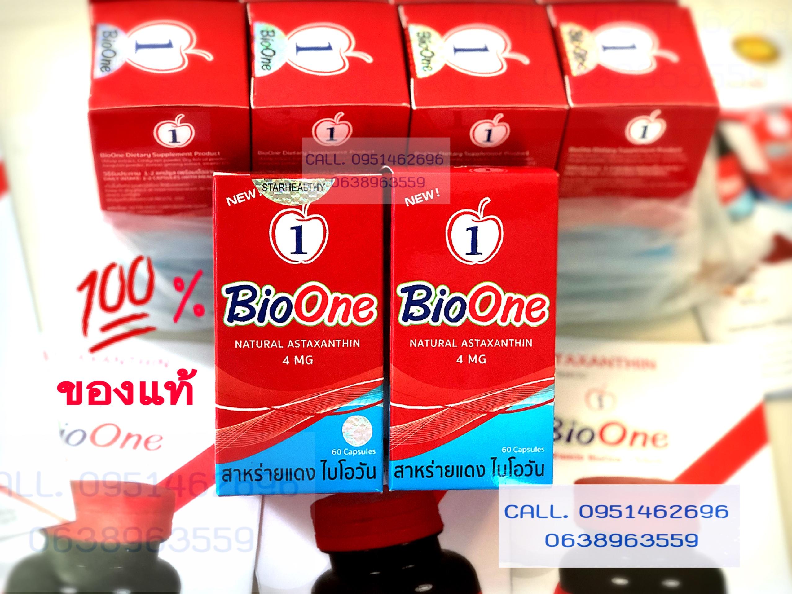 BIO ONE ส่าหรายแดง ส่งฟรี 1,700 บาท โปรโมชั่น