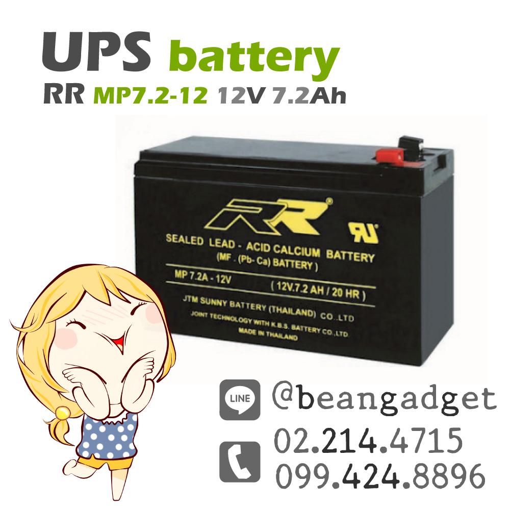 แบตเตอรี่แห้ง 12V 7.2Ah RR SLA BATTERY MP7.2A-12V ราคา 500 บาท