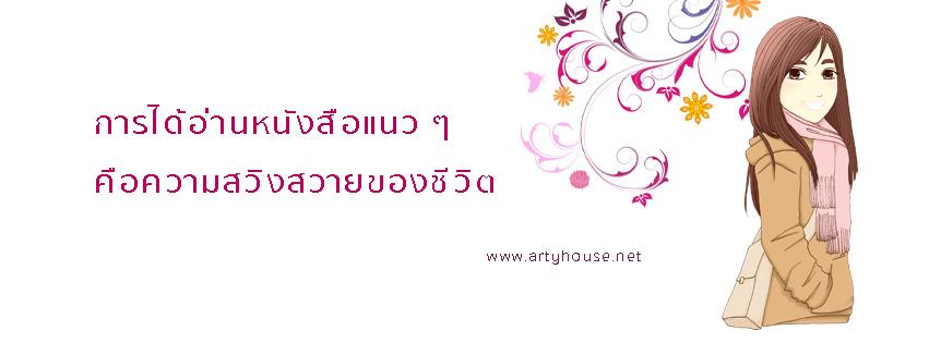 ArtyHOUSE BookStore