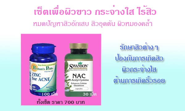 เซ็ตเพื่อผิวขาว กระจ่างใส ไร้สิว Puritan Zinc for Acne + Swanson NAC รักษาสิวต่างๆ ป้องกันการเกิดสิว