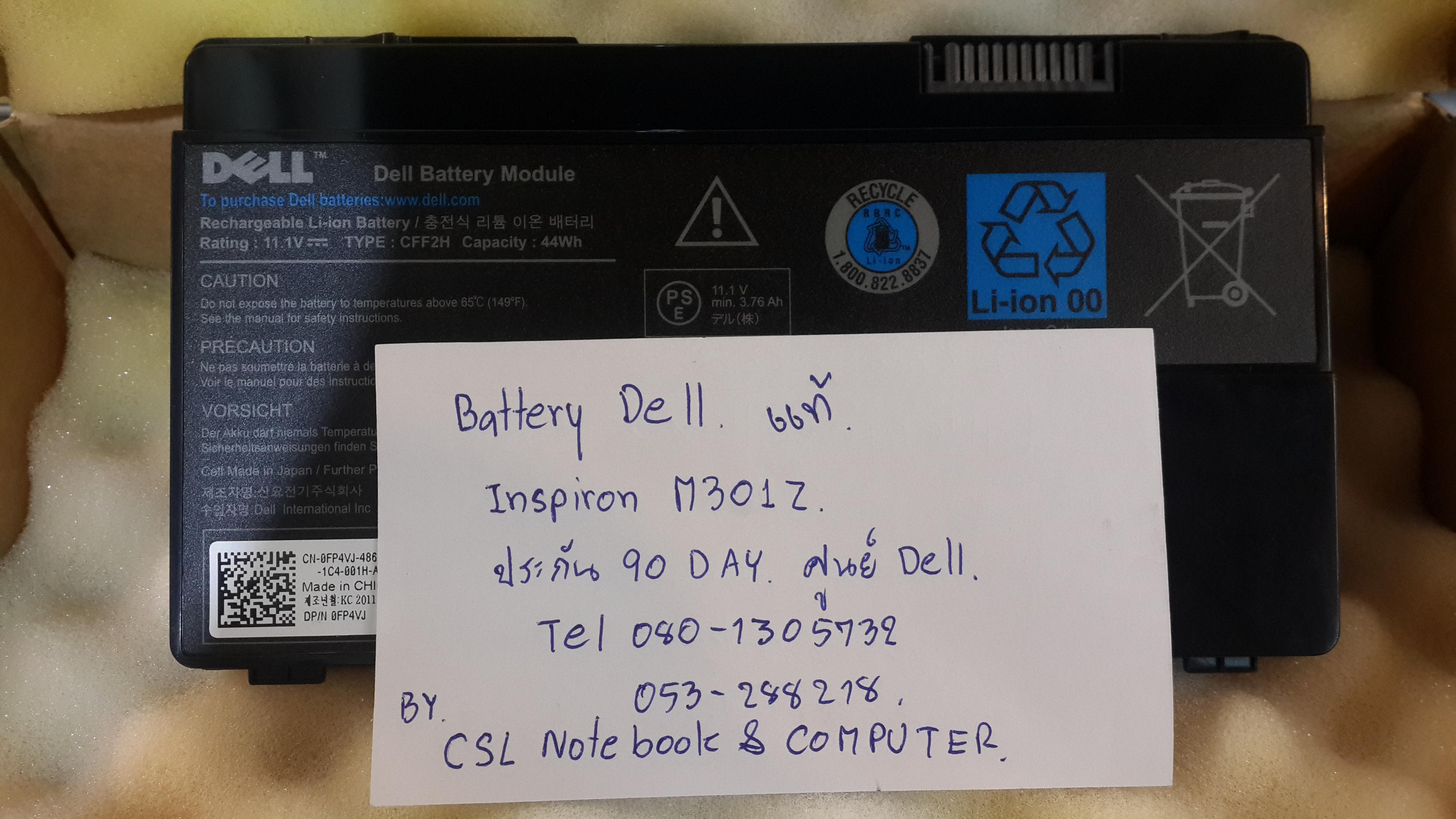 Battery DELL inspiron M301z แท้ประกันศูนย์DELL