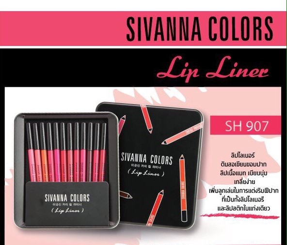 Sivanna LIP liner SH907 ดินสอเขียนขอบปากลิปไลเนอร์ เนื้อแมท ของแท้ โปรโมชั่นเด็ดๆ 4 ท่านเท่านั้น