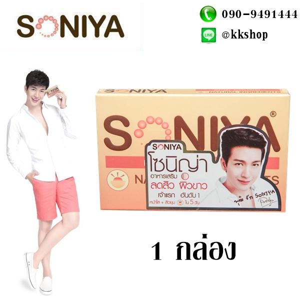 SONIYA (โซนิญ่า) 1 กล่อง ส่งฟรี ems