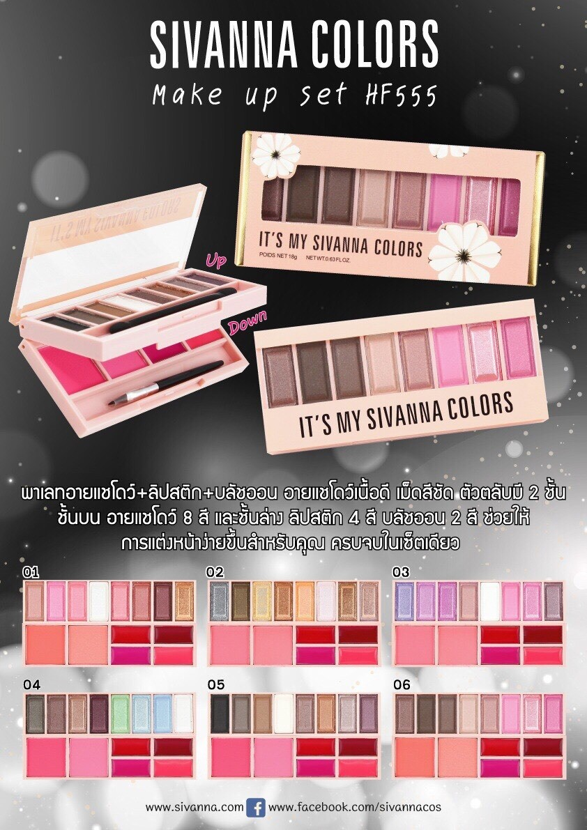 Sivanna Colors Make Up Set พาเลทอายแชโดว์+ลิปสติก+บลัชออน No. HF555 ของแท้ราคาถูก