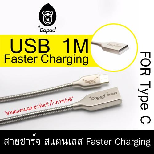 สายชาร์จเร็ว แบบสแตนเลส USB Type-C Cable