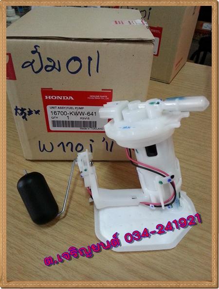ปั๊มน้ำมันหัวฉีด Wave110-I ปี2011 แท้ฮอนด้า