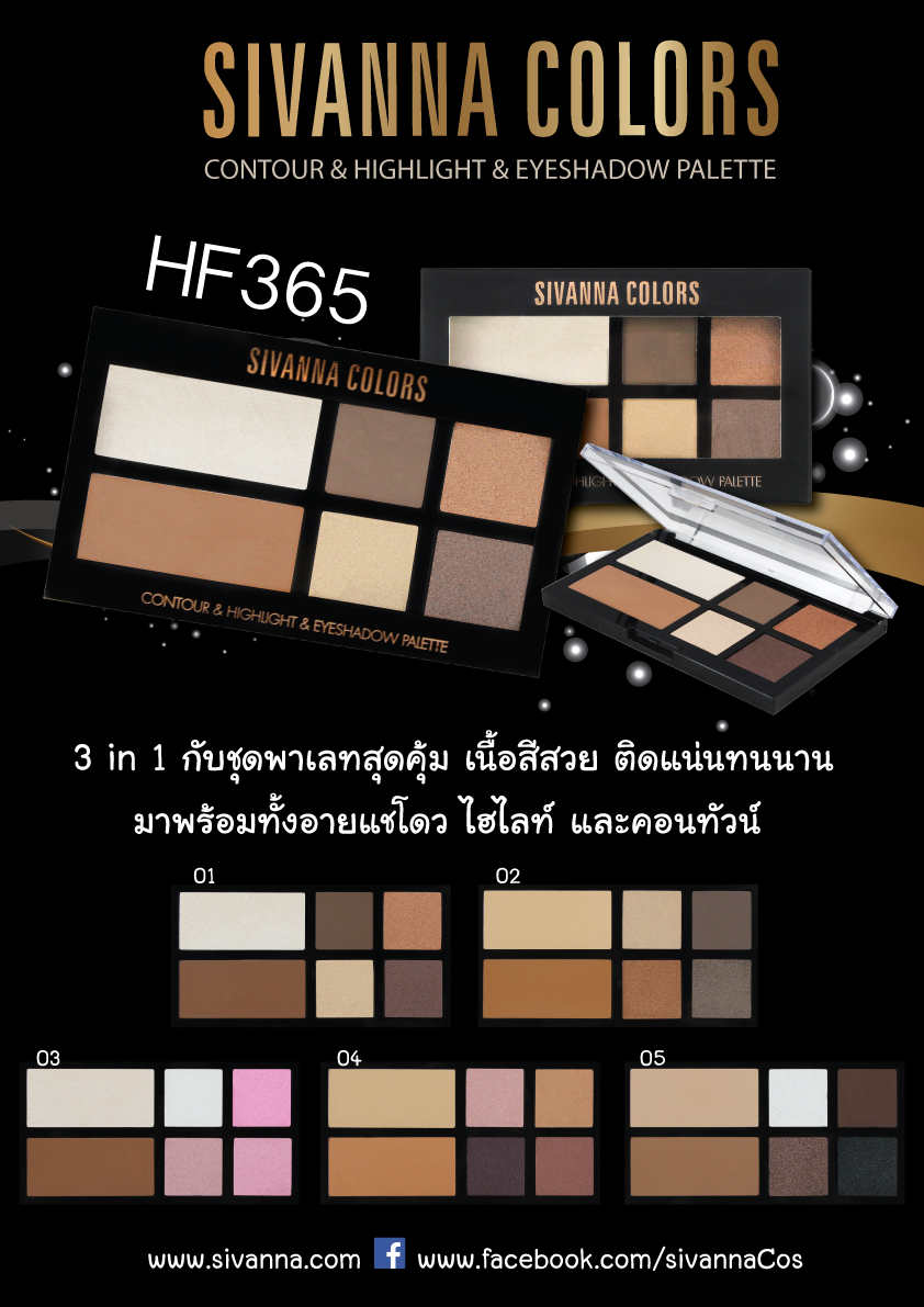 Sivanna HF365 Contour & Highlight & Eyeshadow Palette
