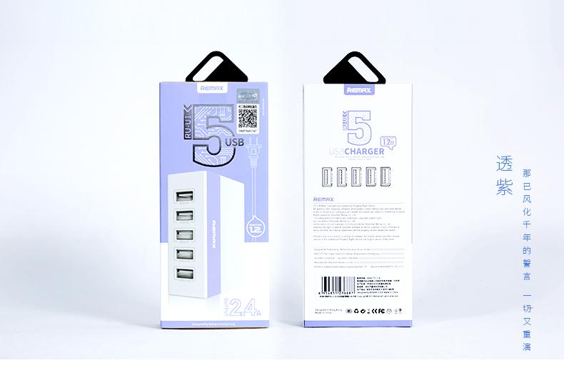 Remax USB Charger 5 USB Hub RU-U1 - Purple สีม่วง