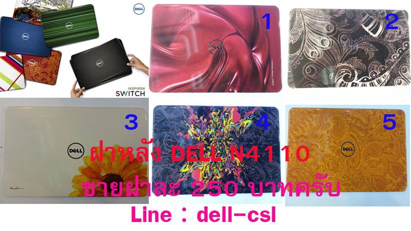ฝาหลัง DELL N4110 / Cover Switch N4110