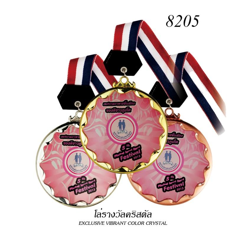 เหรียญรางวัลคริสตัล 8205