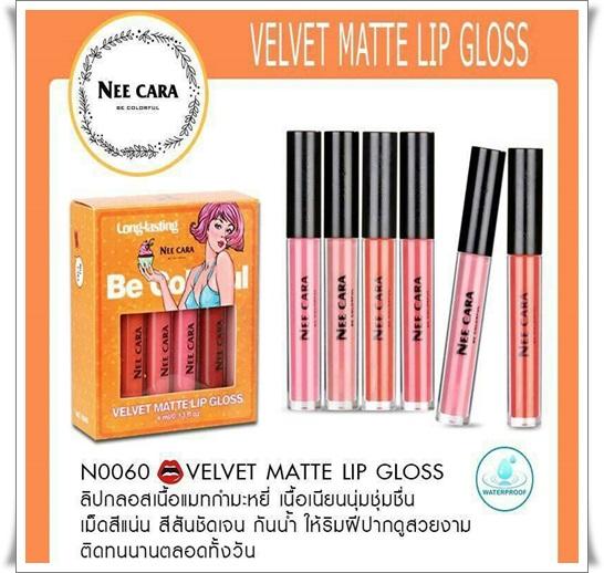 ลิปกลอสแท้ Nee cara Velvet Matte lip gloss No. 060 สีสวยสด จูบไม่หลุด กันน้ำ