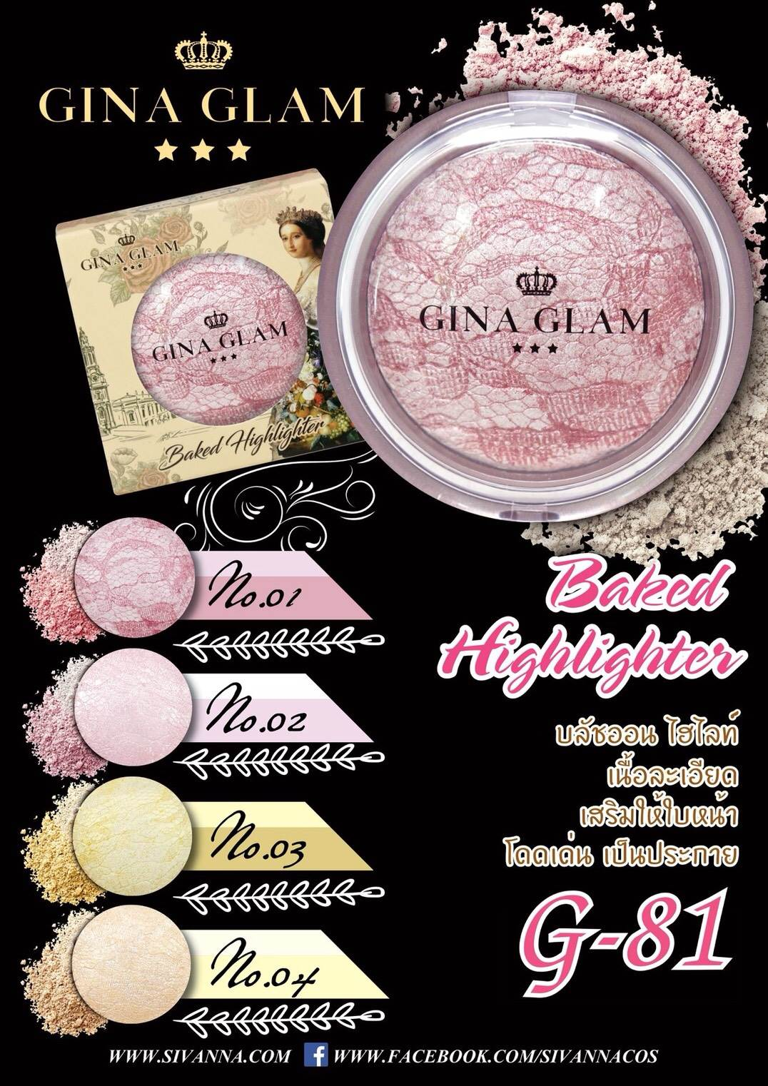 ของแท้ G81 Gina Glam Baked Highlighter