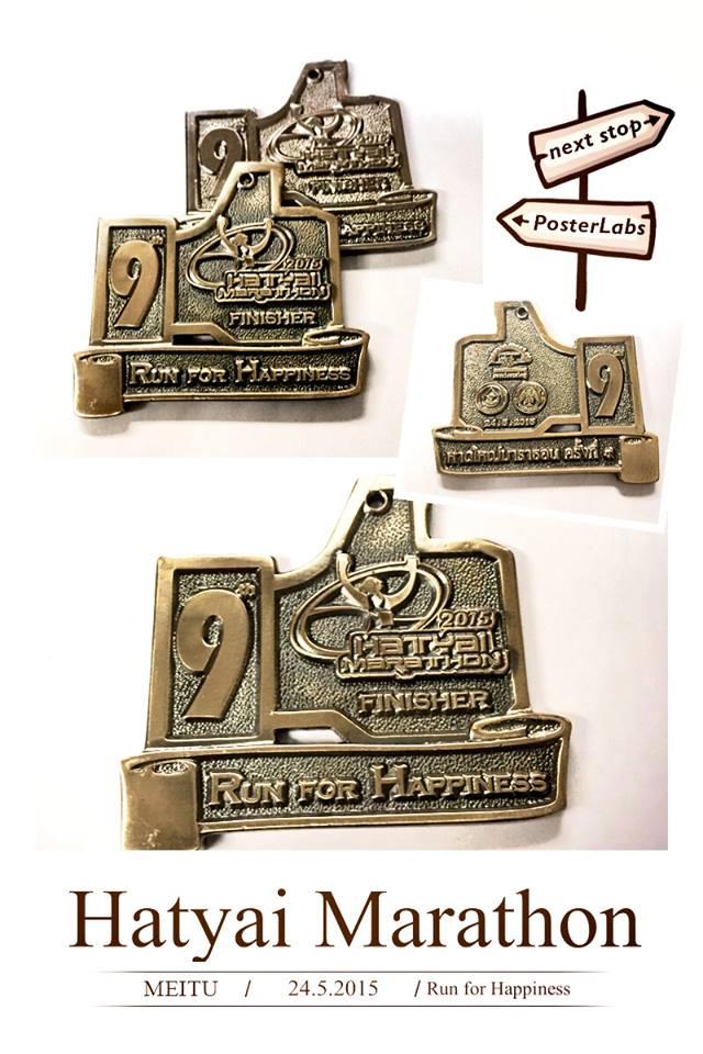 เหรียญรางวัลโลหะ งานวิ่ง