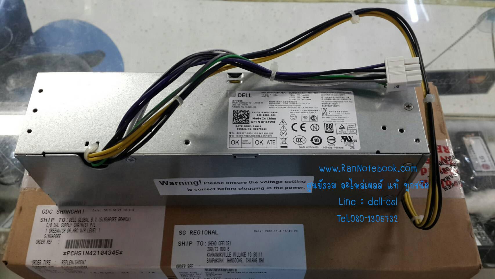 Power Supply DELL Optiplex 3020SFF 7020SFF 9020SFF ของแท้ ประกันศูนย์ DELL ราคา ไม่แพง