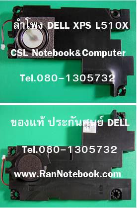 ลำโพง DELL XPS L501X ของแท้ ประกันศูนย์ DELL