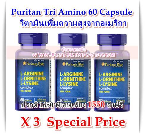 Puritan Tri Amino Acid 60 เม็ด (USA) เป็นกรดอะมิโนที่จำเป็นต่อการเจริญเติบโตของร่างกาย กระตุ้นการหลั่ง Growth Hormone ช่วยเพิ่มความสูงได้