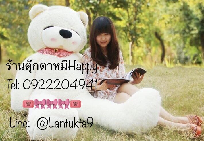 ตุ๊กตาหมีสีขาวหลับตา2.0เมตร