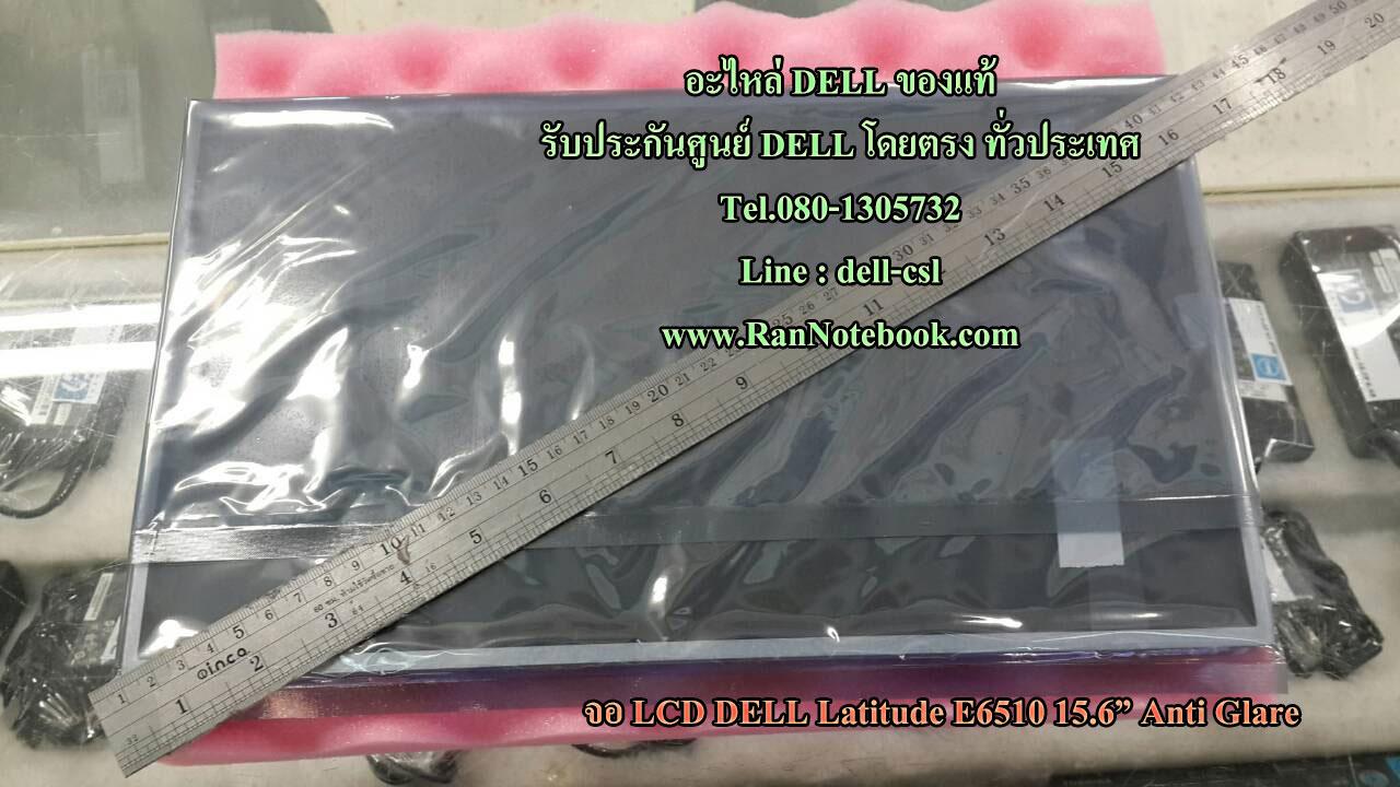 จอ DELL Latitude E6510 15.6 LCD จอด้าน ของแท้ ราคา ไม่แพง