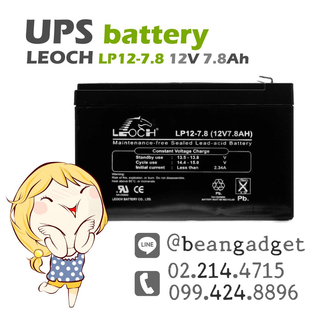 แบตเตอรี่แห้ง 12V 7.8Ah LP12-7.8 DJW12-7.0 LEOCH Battery Lead Acid SLA VRLA AGM