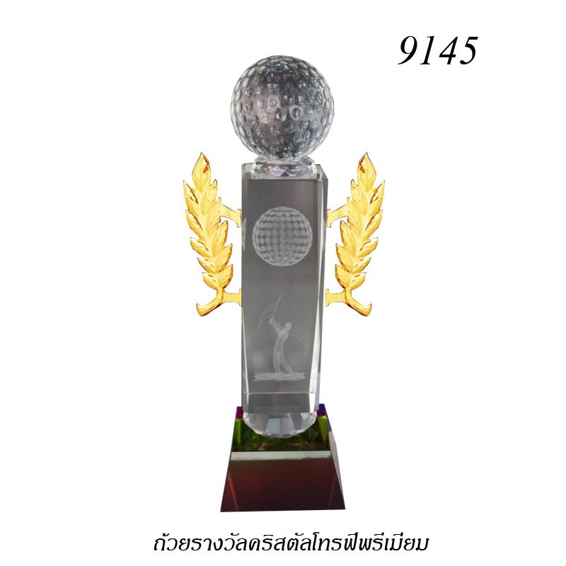 9145 ถ้วยรางวัลกอล์ฟ Golf Trophy