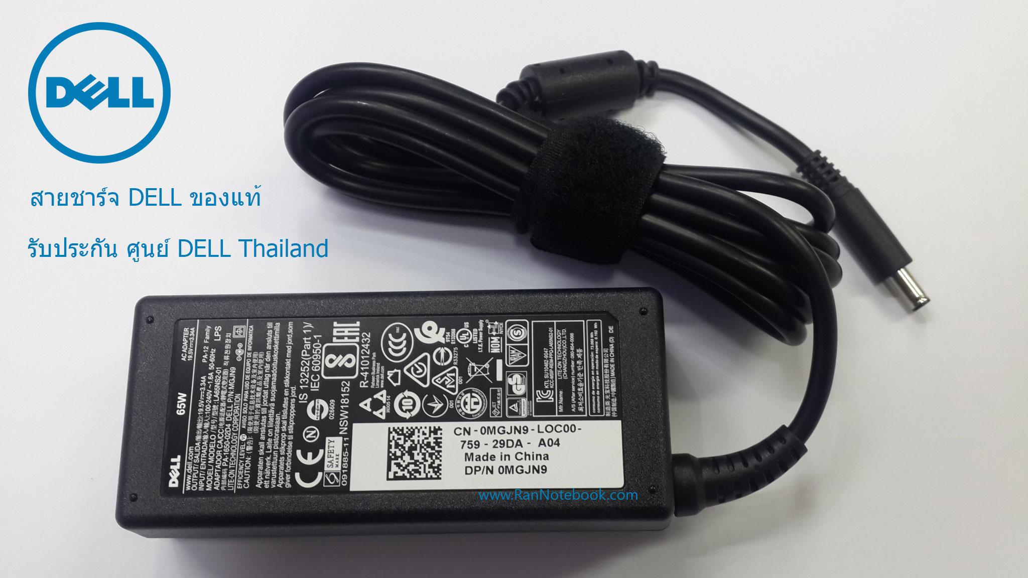 Adapter Dell Vostro 14 5468 MGJN9 ของแท้ ประกันศูนย์ Dell ราคา พิเศษ