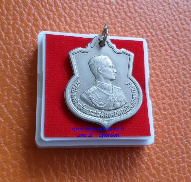 เหรียญเสมาพระราชทาน พ.ศ. 2506