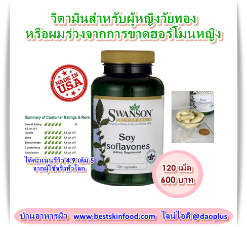 Swanson Soy Isoflavones 750 mg 120 แคปซูล (USA) สำหรับผู้หญิงวัยทองหรือผมร่วงจากการขาดฮอร์โมนหญิง