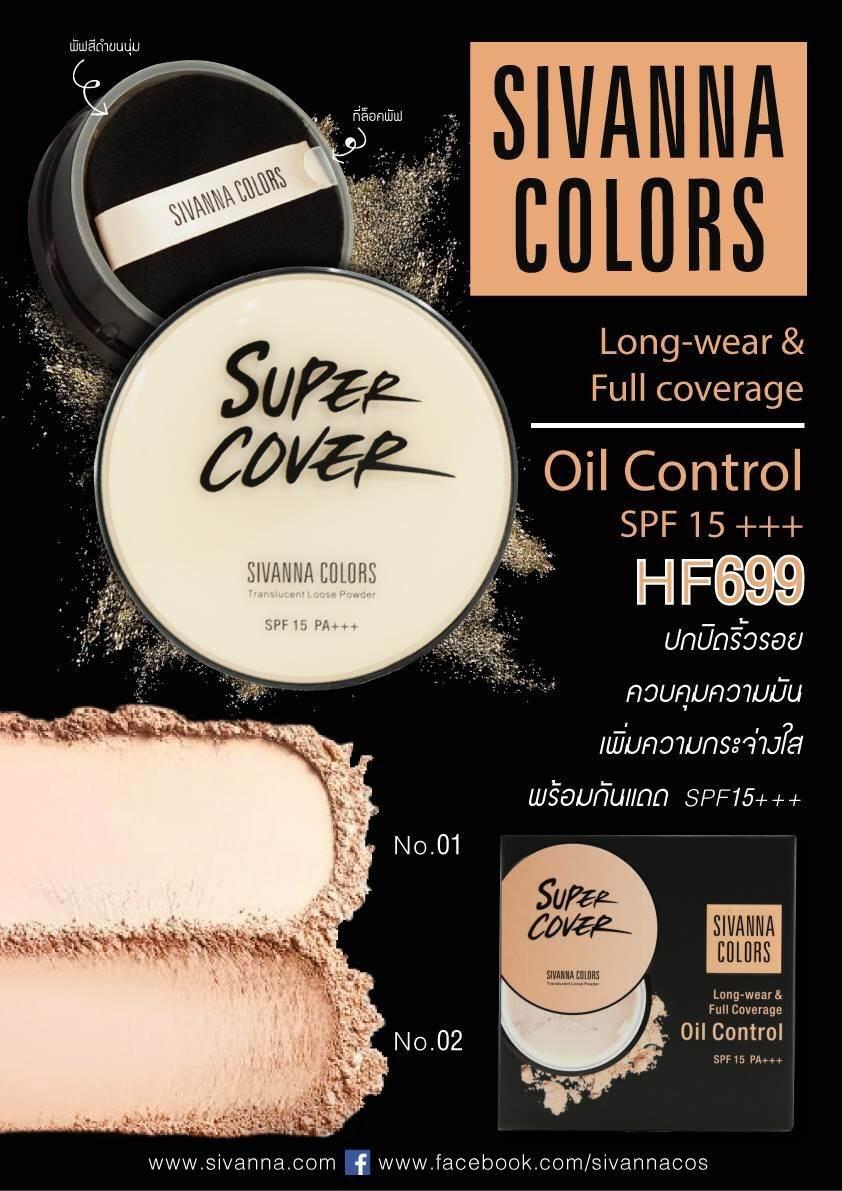 มาใหม่‼️ Sivanna s long-wear & full coverage oil control HF699