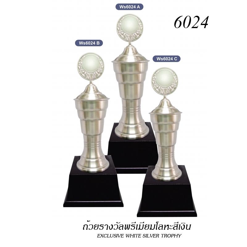 WS-6024 ถ้วยรางวัล White Silver