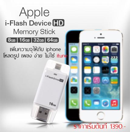 ขาย i-flash drive 16 32 64GB ราคาเริ่มต้นที่ 850 บาท มีหลายขนาด ใช้ได้กับ iphone 5 ขึ้นไป