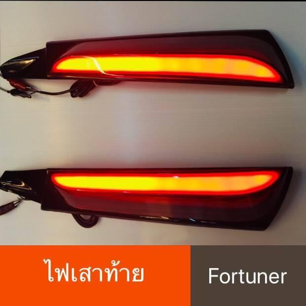 ไฟเสาท้าย New fortuner