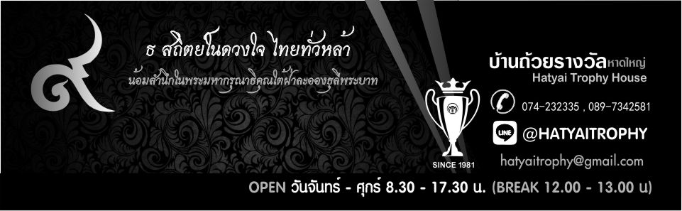 Hatyai Trophy House