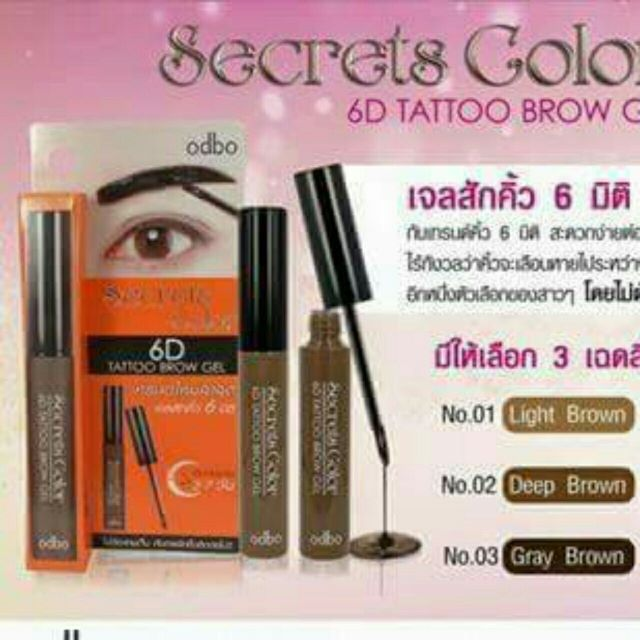ODBO Secret Color 6D Tattoo Brow Gel เจลสักคิ้ว 6 มิติ No. OD745 โปรโมชั่นเด็ด ห้ามพลาด
