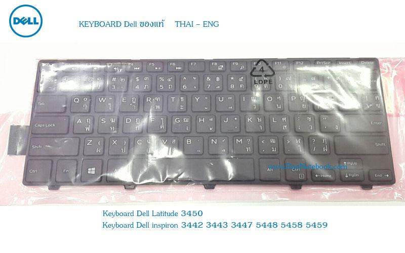 Keyboard Dell Latitude 3450 , inspiron 3442 3443 5458 5459 5447 5448 7447 inspiron 14 3000 , inspiron 14 5000 แท้ ประกัน ศูนย์ Dell ราคา ไม่แพง