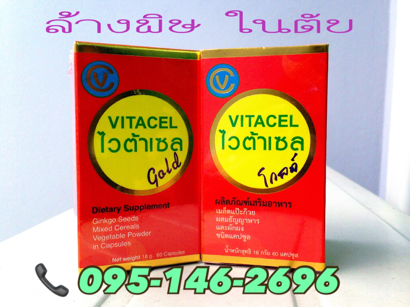 VitaCel Gold ไวตาเซลล์ โกลด์ ส่งฟรี 790 บาท