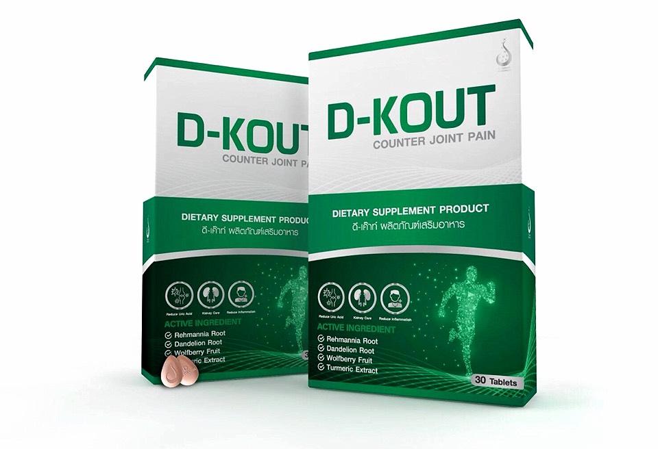 D-KOUT ส่งฟรี