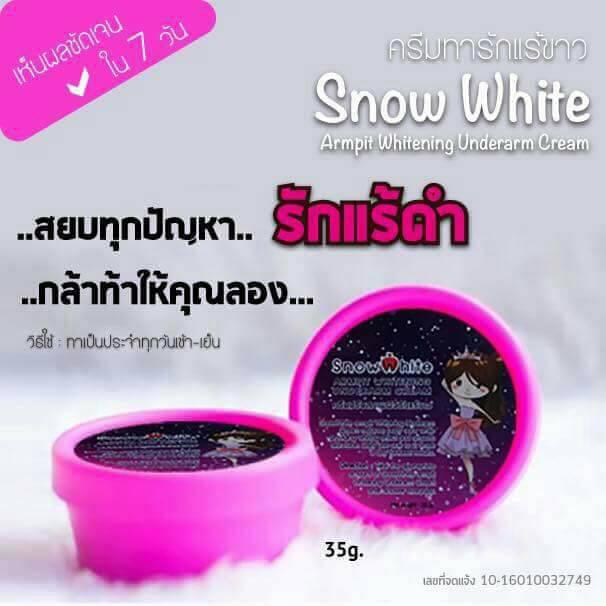 ครีมรักแร้ สโนว์ไวท์ Snow White Armpit Whitening Underarm Cream