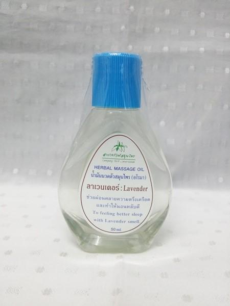 """น้ำมัน """"นวดตัวสมุนไพร อโรมา กลิ่นลาเวนเดอร์(Lavender)"""" บรรจุขวดๆ ละ 50 ml."""