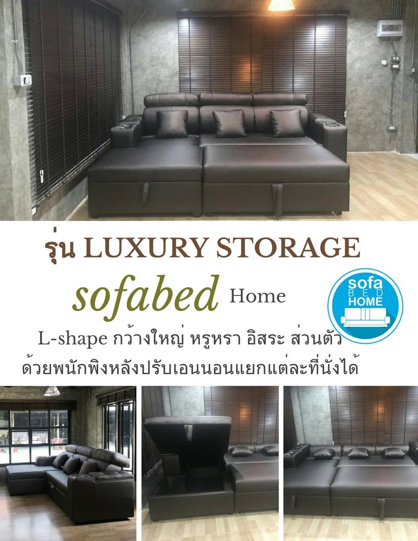 โซฟาเบด โซฟาปรับนอน L-shape ผลิตตามออเดอร์ เบดเปิดเก็บของได้ รุ่น Luxury Storage