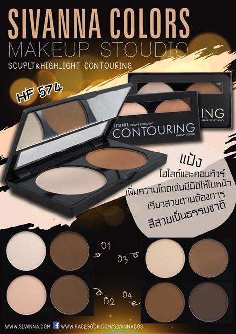 ซิเวียน่า สตูดิโอ เมคอัพ sivanna makeup stoudio HF574 ของแท้ถูกที่สุด