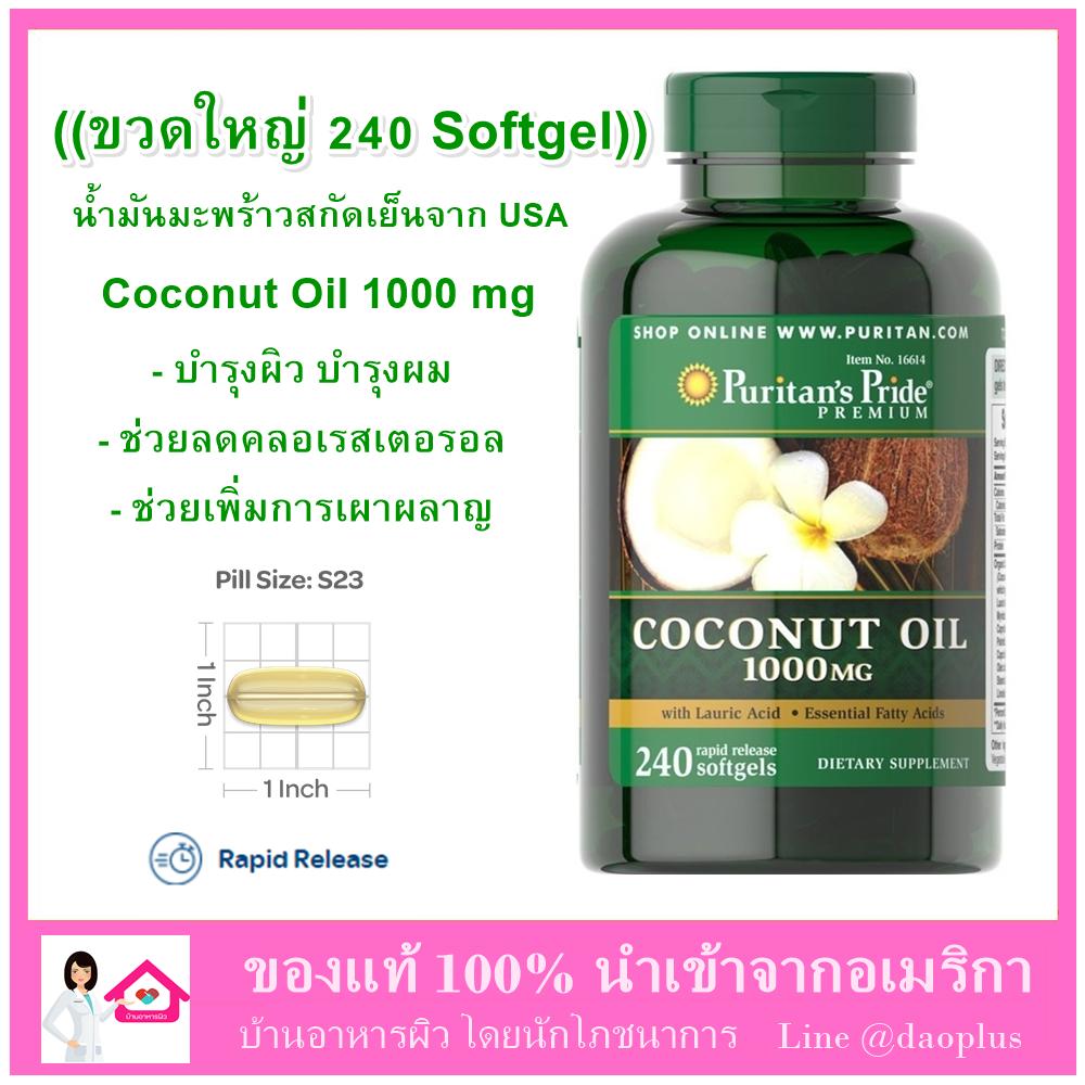 Puritan Coconut Oil 1000 mg / 240 Softgels น้ำมันมะพร้าวสกัดเย็น แบบเม็ดนิ่ม ซึมไว Softgel จาก USA ขวดใหญ่ ราคาคุ้ม