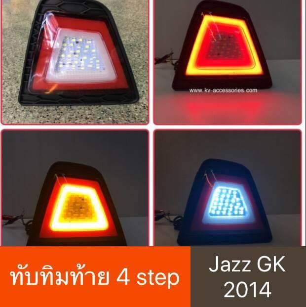 ไฟทับทิมท้าย Jazz GK 2014 สีสเตป